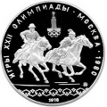 10 рублей 1978 г. Олимпиада-80 - Догони девушку, ММД, Пруф
