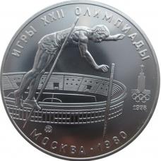 10 рублей 1978 г. Олимпиада-80 - Прыжки с шестом, ММД, UNC