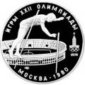 10 рублей 1978 г. Олимпиада-80 - Прыжки с шестом, ЛМД, Пруф