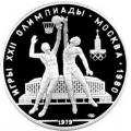 10 рублей 1979 г. Олимпиада-80 - Баскетбол, ЛМД, Пруф