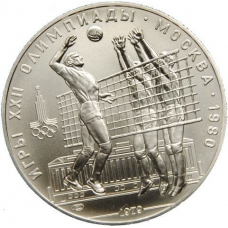 10 рублей 1979 г. Олимпиада-80 - Волейбол, ЛМД, UNC
