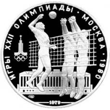 10 рублей 1979 г. Олимпиада-80 - Волейбол, ЛМД, Пруф