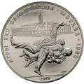 10 рублей 1979 г. Олимпиада-80 - Дзюдо, ЛМД, UNC