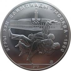 10 рублей 1979 г. Олимпиада-80 - Дзюдо, ММД, UNC
