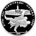 10 рублей 1979 г. Олимпиада-80 - Дзюдо, ЛМД, Пруф