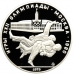 10 рублей 1979 г. Олимпиада-80 - Дзюдо, ММД, Пруф