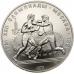 10 рублей 1979 г. Олимпиада-80 - Бокс, ЛМД, UNC