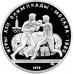 10 рублей 1979 г. Олимпиада-80 - Бокс, ЛМД, Пруф