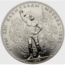 10 рублей 1979 г. Олимпиада-80 - Поднятие гири, ЛМД, UNC
