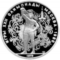 10 рублей 1979 г. Олимпиада-80 - Поднятие гири, ЛМД, Пруф