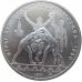 10 рублей 1980 г. Олимпиада-80 - Танец орла и хуреш, ММД, UNC