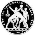10 рублей 1980 г. Олимпиада-80 - Танец орла и хуреш, ММД, Пруф