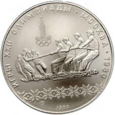 10 рублей 1980 г. Олимпиада-80 - Перетягивание каната, ЛМД, UNC