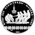 10 рублей 1980 г. Олимпиада-80 - Перетягивание каната, ЛМД, Пруф