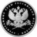 Монета 1 рубль 2012 г. Система арбитражных судов Российской Федерации, серебро, пруф