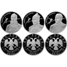 Набор серебряных монет Конькобежцы - Исакова, Скобликова, Гришин