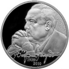 2 рубля 2013 г. В.С. Черномырдин, серебро, пруф