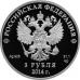 3 рубля 2011 г. XXII Зимние Олимпийские Игры г. Сочи - Хоккей, серебро, пруф