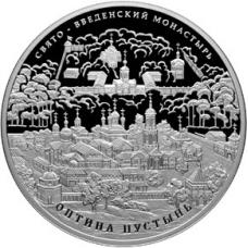 25 рублей 2011 г. Свято-Введенский монастырь