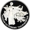 100 рублей, 2000г.