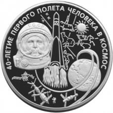 100 рублей, 2001г.