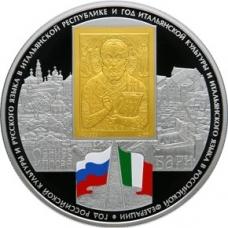 25 рублей 2011 г. Год итальянской культуры и итальянского языка в России, серебро+золото, пруф