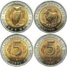 Набор монет КРАСНАЯ КНИГА 1991 год, биметалл (Филин, Винторогий козёл)