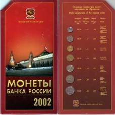Годовой набор монет 2002 года