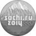 Монета 25 рублей 2011г. XXII Олимпийские зимние игры Сочи 2014- Эмблема игр, Cu-Ni, Ац