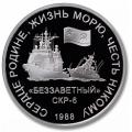 "Официальный жетон ММД ""2 Тарана"" (Беззаветный СКР-6) Серебро 925"