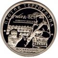 Шпицберген 2002 год Против терроризма - Норд-Ост, СПМД