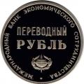 Переводный рубль 25 лет МБЭС - 1988г.