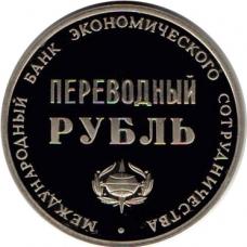 Переводный рубль 1988 год Международный Банк Экономического Сотрудничества