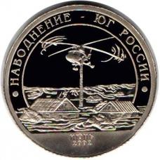 Шпицберген 2002 год Наводнение Юг России СПМД