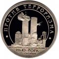 Шпицберген 2001 год Против терроризма - Башни близнецы, Нью-Йорк 11 сентября СПМД