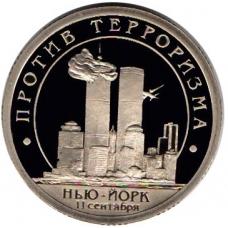 Шпицберген 2001 год Против терроризма - Башни близнецы, Нью-Йорк 11 сентября