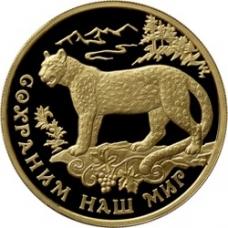 100 рублей 2011 г. Сохраним наш мир - Переднеазиатский леопард, золото, пруф