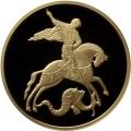 100 рублей 2012 г. Георгий Победоносец, золото, пруф