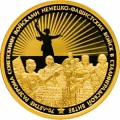 100 рублей 2013 г. Сталинградская битва, золото, пруф