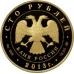 100 рублей 2013 г. Экспедиция Невельского на Дальний восток, золото, пруф