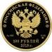 100 рублей 2015 г. Евразийский экономический союз, золото, пруф