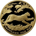200 рублей 2011 г. Переднеазиатский леопард, золото, пруф