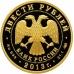 Золотая монета 200 рублей 2013 г. 90 лет Динамо - Хоккей, золото, пруф
