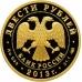 Золотая монета 200 рублей 2013 г. 90 лет Динамо - Футбол, золото, пруф