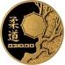 Золотая монета 200 рублей 2014 г. Дзюдо, золото, пруф