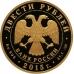 Золотая монета 200 рублей 2015 г. Сохраним наш Мир - Лось, золото, пруф