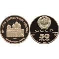 50 рублей, 1988 г. Софийский собор, золото, пруф