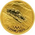 50 рублей 2014 г. (выпуск 2011г.) Сочи-2014 - Бобслей, золото, пруф