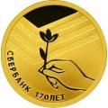 50 рублей 2011 г. Сбербанк 170 лет, золото, пруф