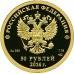 50 рублей 2014 г. Олимпийские игры в Сочи - Лыжный спорт , золото, пруф